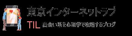 東京インターネットラブ【出会い系サイト・マッチングアプリの評価と攻略体験談・TIL】