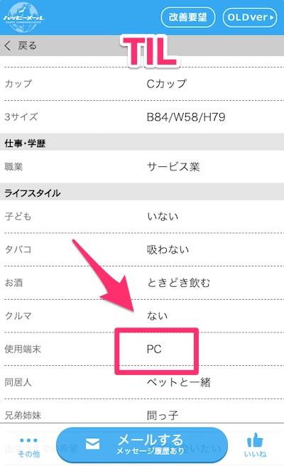 援デリ業者の特徴【使用端末がPC】