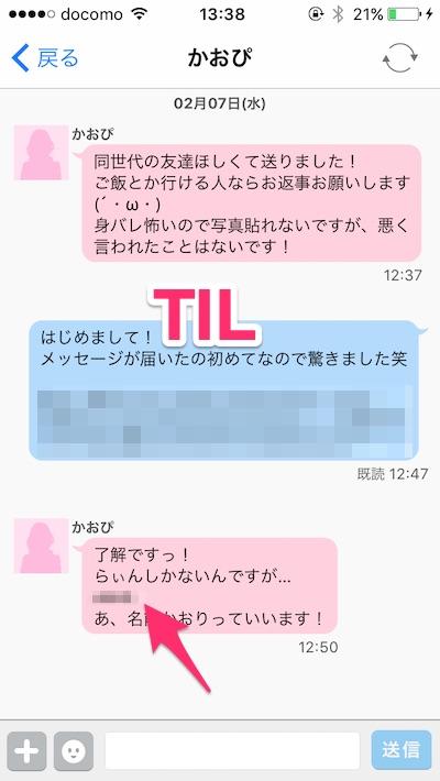 援デリ業者の特徴【LINE】