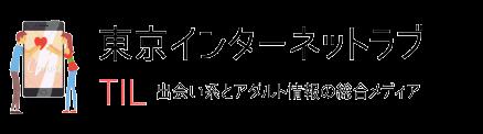 東京インターネットラブ【出会い系とアダルト情報の総合メディア・TIL】